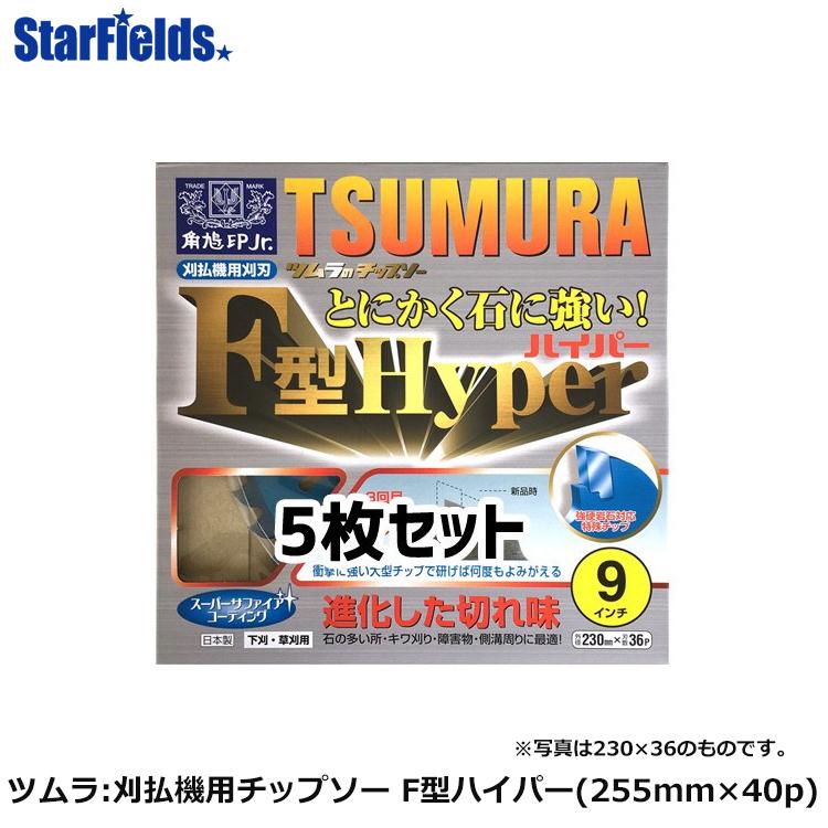 チップソー ツムラ:刈払機用チップソー F型ハイパー(255mm×40p)5枚セット 下刈・草刈り用