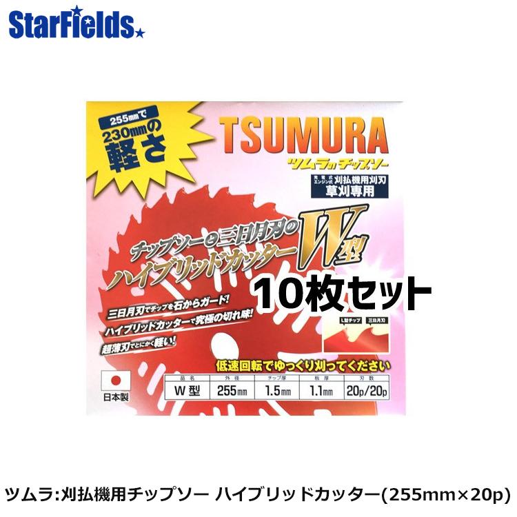 チップソー ツムラ:刈払機用チップソー ハイブリッドカッターW型(255mm×20p)10枚セット 草刈専用刃