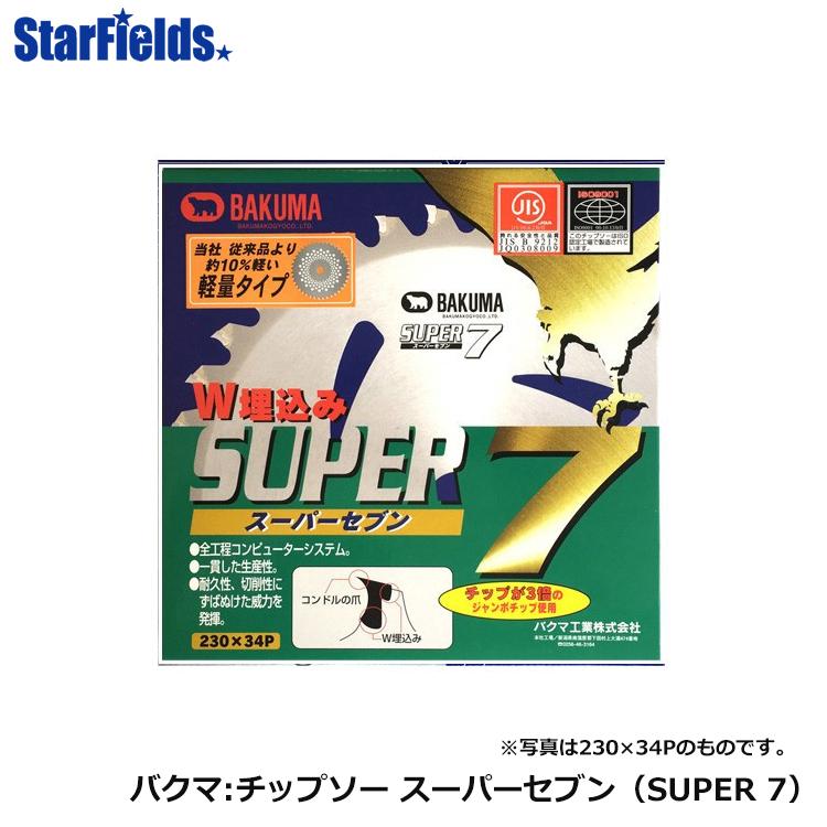 チップソー バクマ:刈払機用チップソー 「SUPER7(スーパーセブン)」255×36P 30枚/1箱