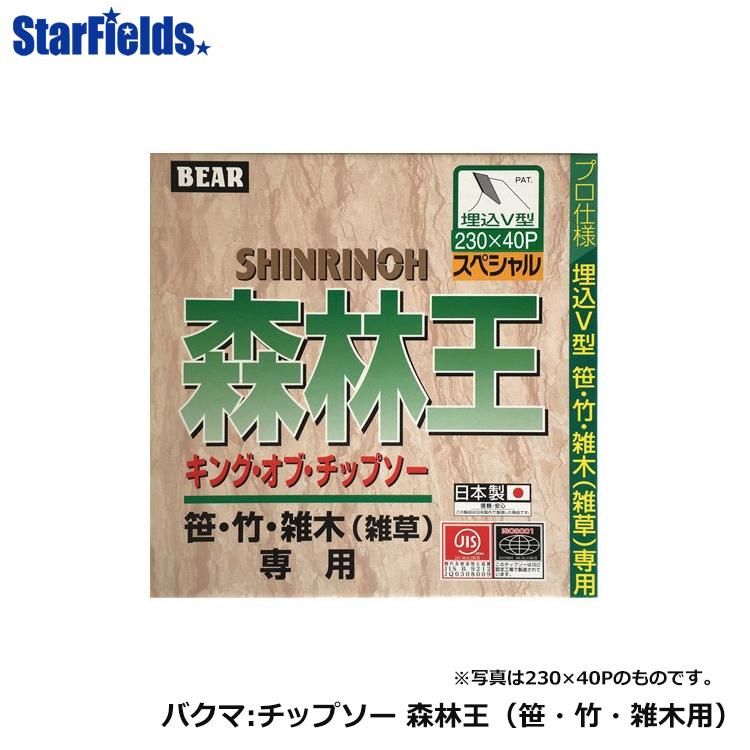 チップソー バクマ:刈払機用チップソー 「森林王」255×36P 30枚/箱 笹・竹・雑木(雑草)専用