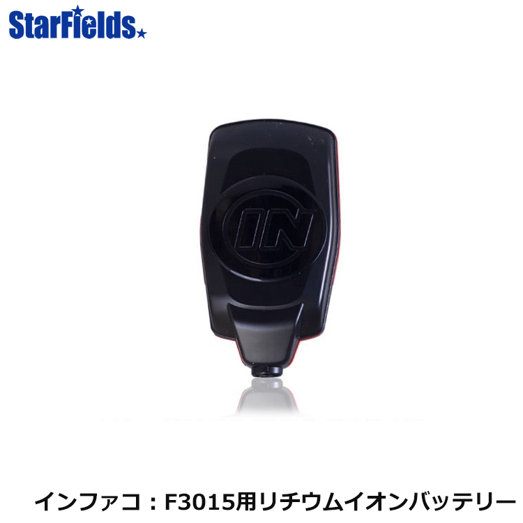 インファコ エレクトロクープ 電動 剪定バサミ F3015用バッテリー 831B