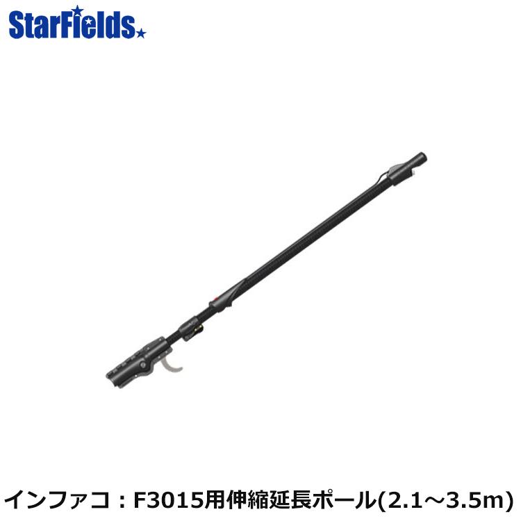 インファコ エレクトロクープ 電動 剪定バサミ F3015用伸縮延長ポール(2.1〜3.5m)P8T210