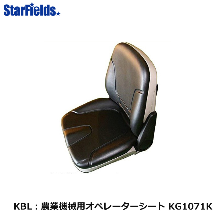 KBL 農業機械用 シート 農業機械用 オペレーターシート KBL KG1071K シート, Kanaloa:f1dafa71 --- sunward.msk.ru