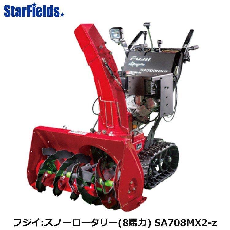 フジイ除雪機 スノーロータリー SA708MX2-z(ガソリン 8馬力)