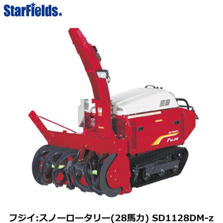 フジイ除雪機 スノーロータリー SD1128DM-z(ディーゼル 28馬力)