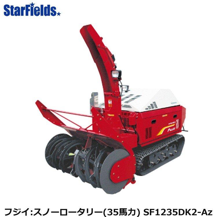 フジイ除雪機 スノーロータリー SF1235DK2-Az(ディーゼル 35馬力)