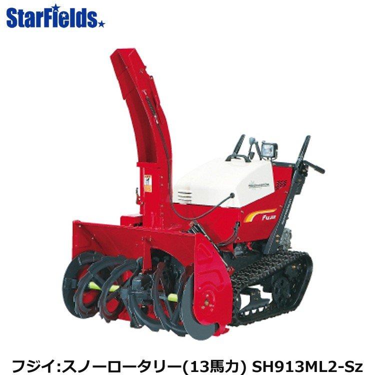 フジイ除雪機 スノーロータリー SH913ML2-Sz(ガソリン 13馬力)