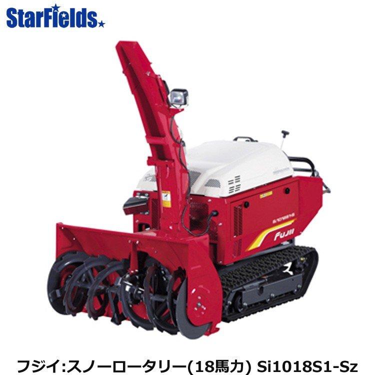 フジイ除雪機 スノーロータリー Si1018S1-Sz(ガソリン 18馬力)