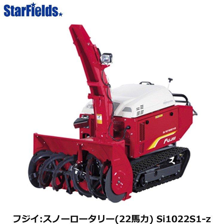 フジイ除雪機 スノーロータリー Si1022S1-z(ガソリン 22馬力)