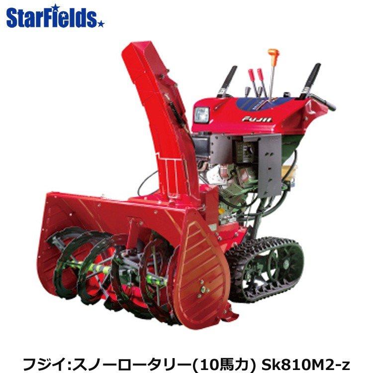 フジイ除雪機 スノーロータリー Sk810M2-z(ガソリン 10馬力)