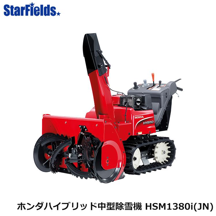 ホンダ 除雪機 HSM1380i JN