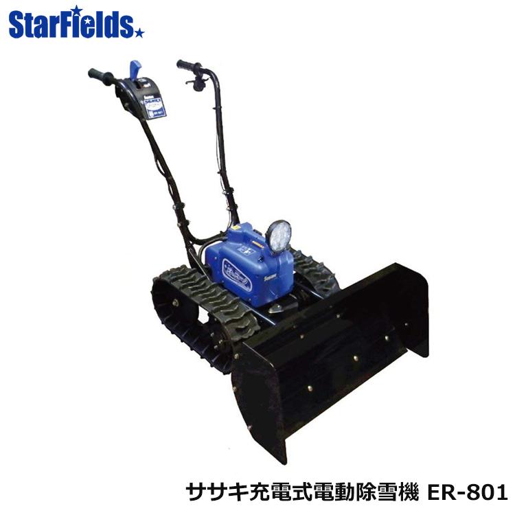 ササキ除雪機 充電式 電動ラッセル除雪機 オスーノ ER-801 sasaki/家庭用除雪機/電動除雪機/送料無料.