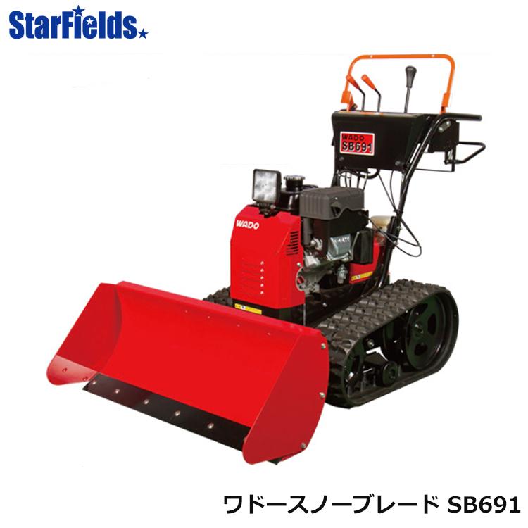 ワドー除雪機 スノーブレード SB691 ブレード除雪機/家庭用除雪機/WADO/和同産業/送料無料