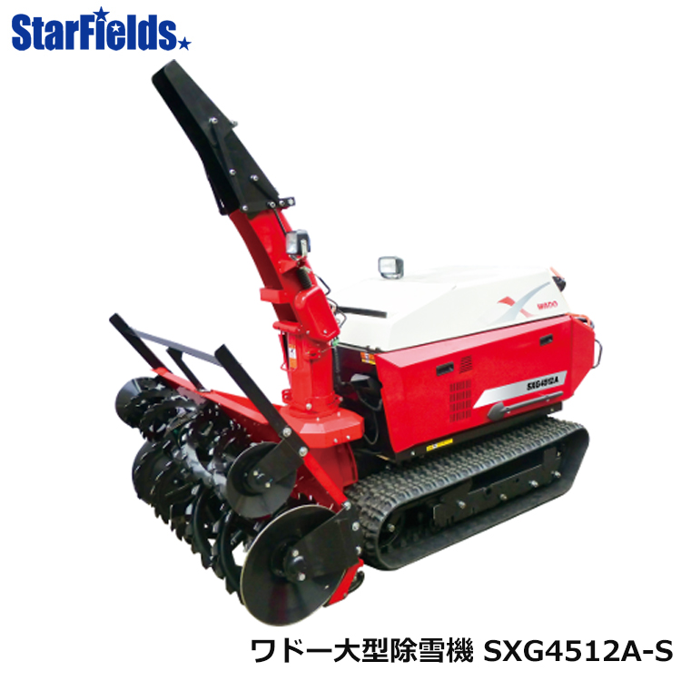 ワドー大型除雪機 SXG4512A-S 和同産業/WADO/送料無料.