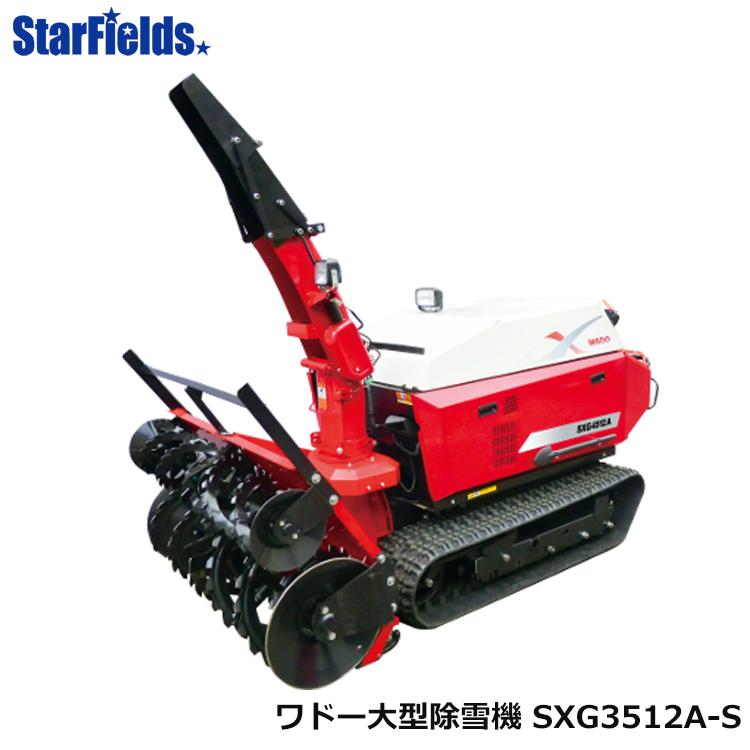 ワドー大型除雪機 SXG3512A-S 和同産業/WADO/送料無料.