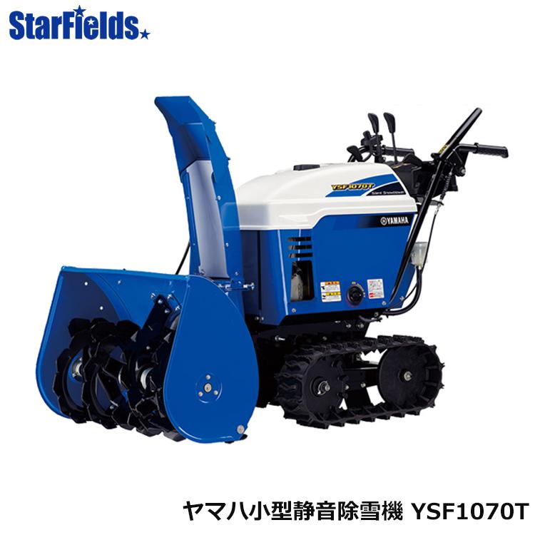 除雪機 ヤマハ YSF1070T 小型静音除雪機 オイル充填・試運転済み 家庭用 購入特典付き
