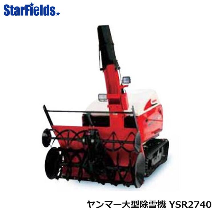 ヤンマー除雪機 大型除雪機 YSR2740 YANMAR大型除雪機/送料無料