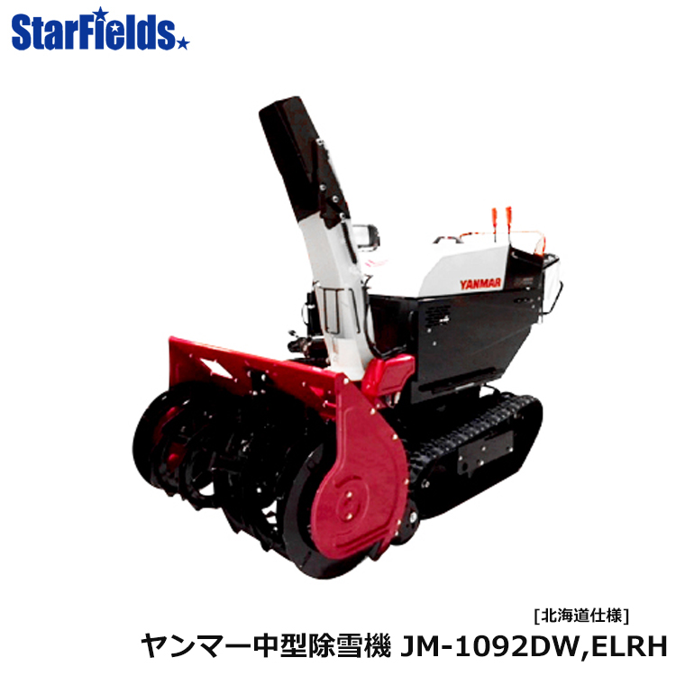ヤンマー除雪機 中型除雪機 JM-1092DW,ELRH【北海道仕様】 YANMAR中型除雪機/送料無料