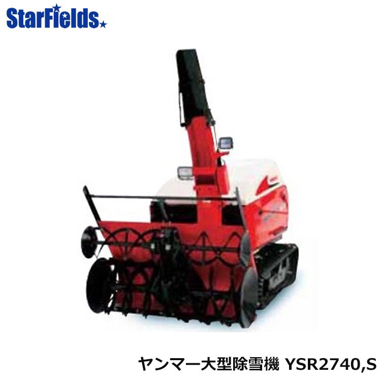 ヤンマー除雪機 大型除雪機 YSR2740,S【北海道仕様】 YANMAR大型除雪機/送料無料