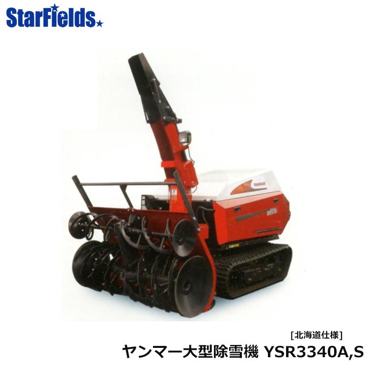 ヤンマー除雪機 大型除雪機 YSR3340A,S【北海道仕様】 YANMAR大型除雪機/送料無料