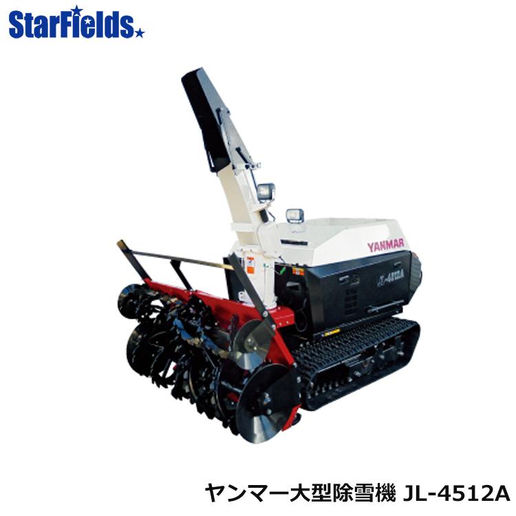 ヤンマー除雪機 大型除雪機 JL-4512A/送料無料