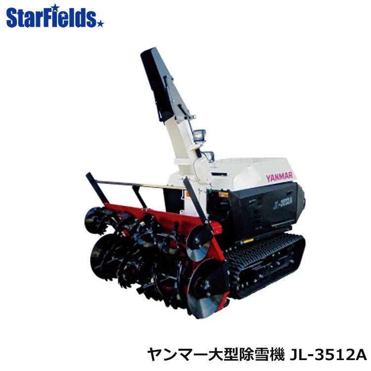 ヤンマー除雪機 大型除雪機 JL-3512A/送料無料