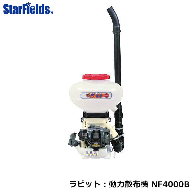 動噴ラビット(Rabbit):動力散布機 NF4000B「ひろまき」 動噴, ヒジマチ:bdefc274 --- sunward.msk.ru