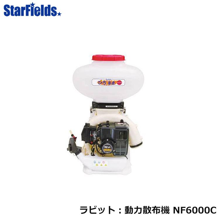 ラビット/Rabbit 動力散布機 NF6000C ひろまき 動噴