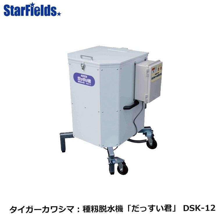 種籾脱水機 タイガーカワシマ だっすい君 DSK-12(三相200V)代引き不可商品