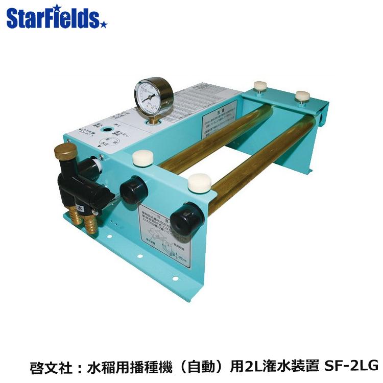 水稲用播種機(自動)用 啓文社 2L潅水装置 SF-2LG (代引不可商品)