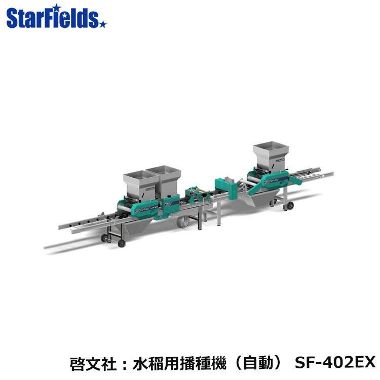 水稲用播種機(自動) 啓文社 SF-402EX(代引不可商品)