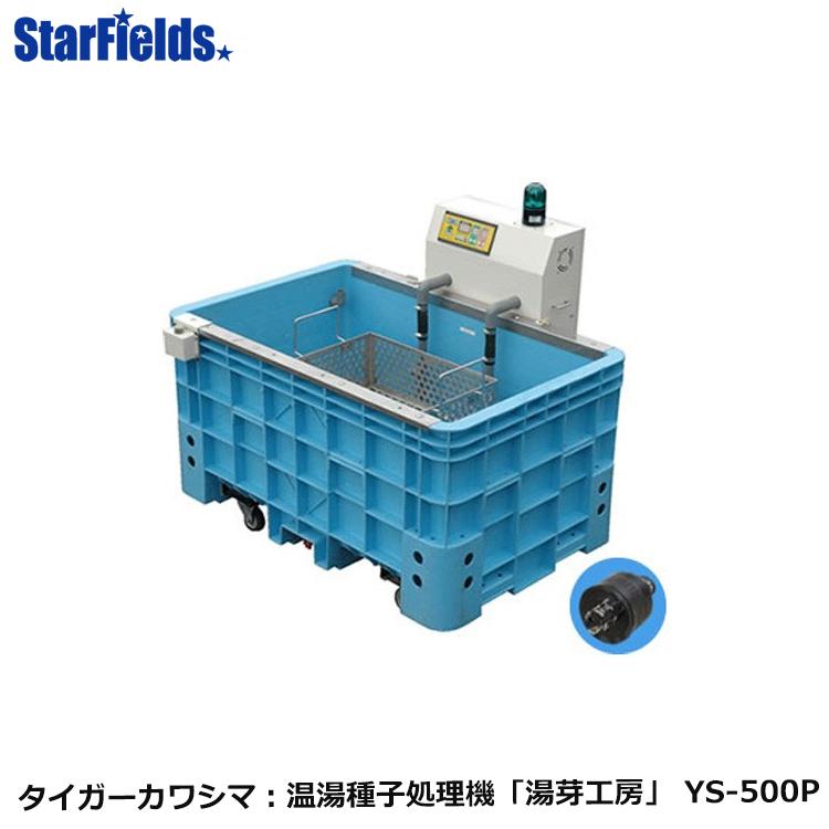 タイガーカワシマ YS-500P 催芽装置付き温湯種子処理機 湯芽工房 湯芽工房 YS-500P, オプショナル豊和:851dc6b2 --- sunward.msk.ru