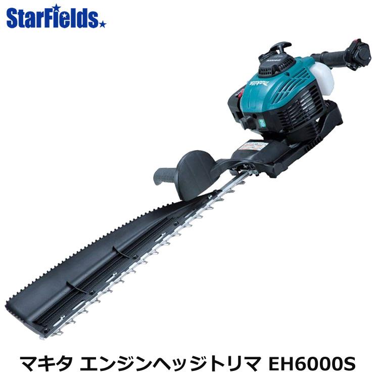 マキタ園芸工具 エンジンヘッジトリマ EH6000S makita/送料無料