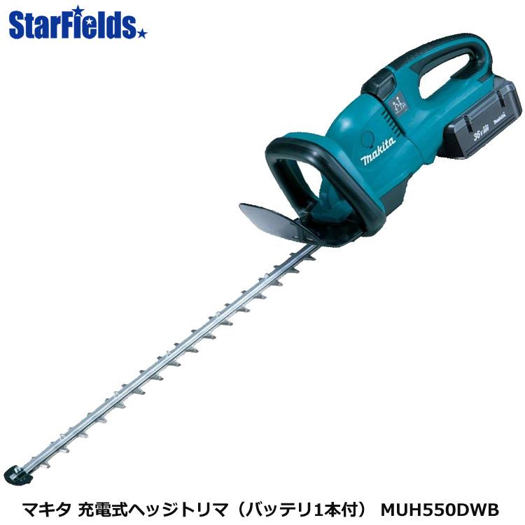 マキタ園芸工具 充電式ヘッジトリマ(バッテリ1本付) MUH550DWB makita/送料無料