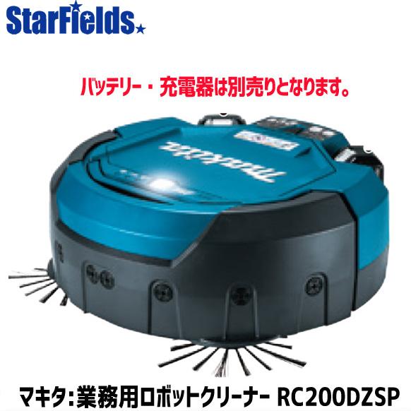 マキタ ロボットクリーナー RC200DZSP 充電式(バッテリー・充電器 別売) makita ロボプロ 掃除機