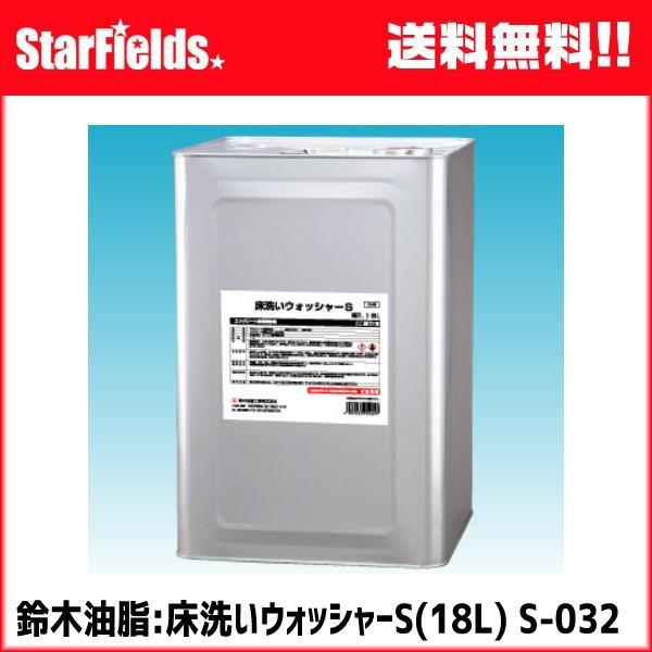 鈴木油脂 コンクリート床用洗浄剤 「床洗いウォッシャーS」(18リットル) 【代引き不可】