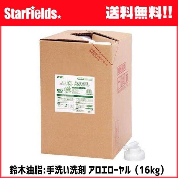 手洗い洗剤 鈴木油脂 アロエローヤル 16kg(バッグインボックス)S-2013 代引き不可商品