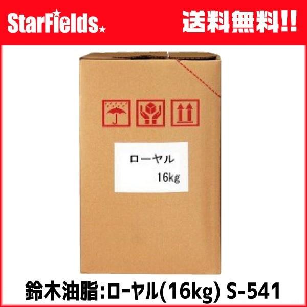 ゼリー状工業洗剤 鈴木油脂 ローヤル(16kg)S-541 代引き不可商品
