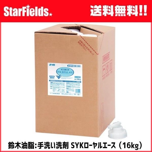 業務用手洗い洗剤 鈴木油脂 SYKローヤルエース(医薬部外品)16kg(バッグインボックス)S-9864 代引き不可商品