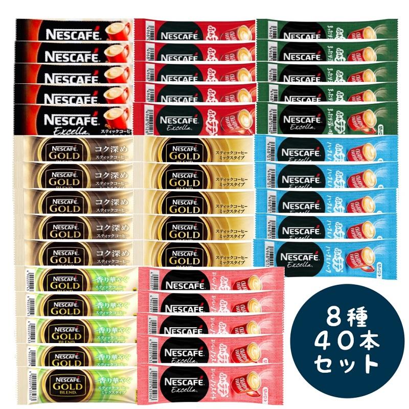 ネスカフェ スティック 物品 人気急上昇 コーヒー よくばり 8種類 40本セット ポイント消化 送料無料 エクセラ ノンスイート ふわラテ ゴールドブレンド