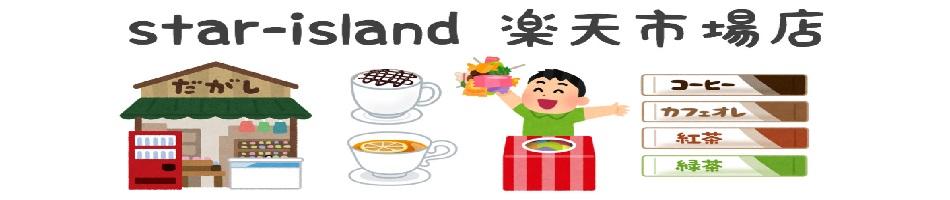 star-island 楽天市場店:コーヒー、お菓子を中心に食品を取り扱っております。
