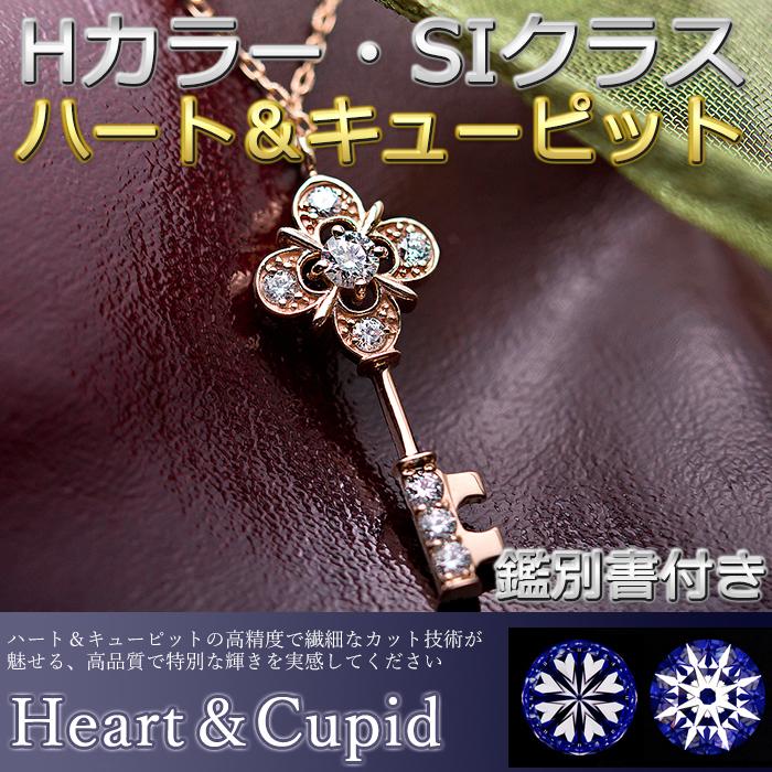 ペンダント 0.11ct K18 ピンクゴールド 鑑別カード付き キーモチーフ ダイヤモンド ネックレス キー 鍵