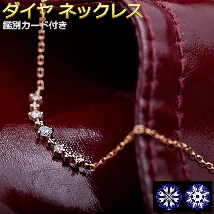 ダイヤモンド ネックレス 5粒 0.11ct K18 ピンクゴールド ハート&キューピット H&C Hカラー SIクラス GOOD 5石 ダイヤ5ストーン ペンダント 鑑別書付き