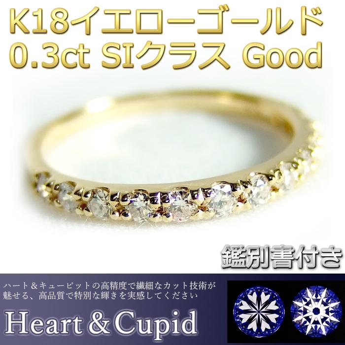 ダイヤモンド リングハーフエタニティ 0 3ct K18イエローゴールド ハート キューピット H C Hカラー SIクラス GOOD 0 3カラット エタニティリング 指輪 鑑別書付きvPyNwn0m8O