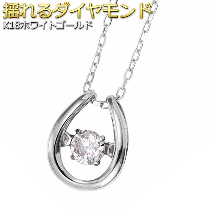 ダイヤモンド ネックレス 一粒 K18 ホワイトゴールド 1粒 0.08ct ダンシングストーン ダイヤモンドスウィングネックレス 馬蹄型モチーフ 揺れるダイヤが輝きを増す☆ 馬蹄 揺れる ダイヤ