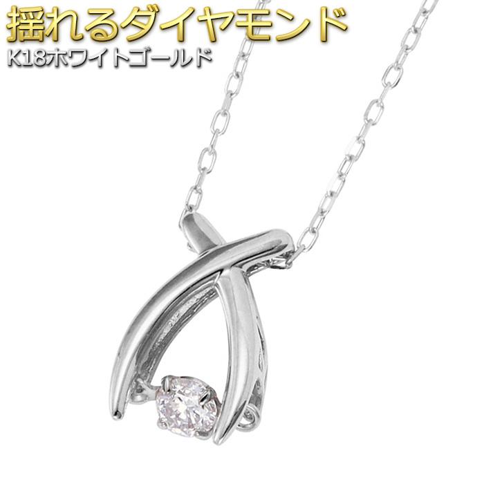 ダイヤモンド ホワイトゴールド 一粒 0.08ct K18 リボン ネックレス ダイヤ リボン型モチーフ 揺れるダイヤが輝きを増す☆ ダンシングストーン 揺れる 1粒 ダイヤモンドスウィングネックレス