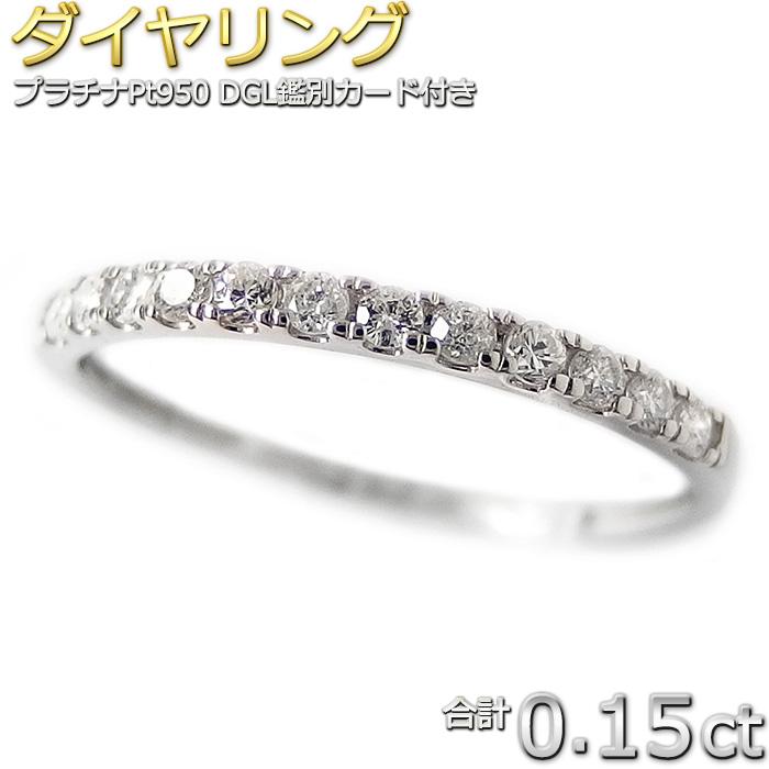 ダイヤモンド リング ハーフエタニティ 0.15ct プラチナ Pt950 エタニティリング 0.15カラット ダイヤリング ダイヤ指輪 シンプル 指輪 鑑別カード付き