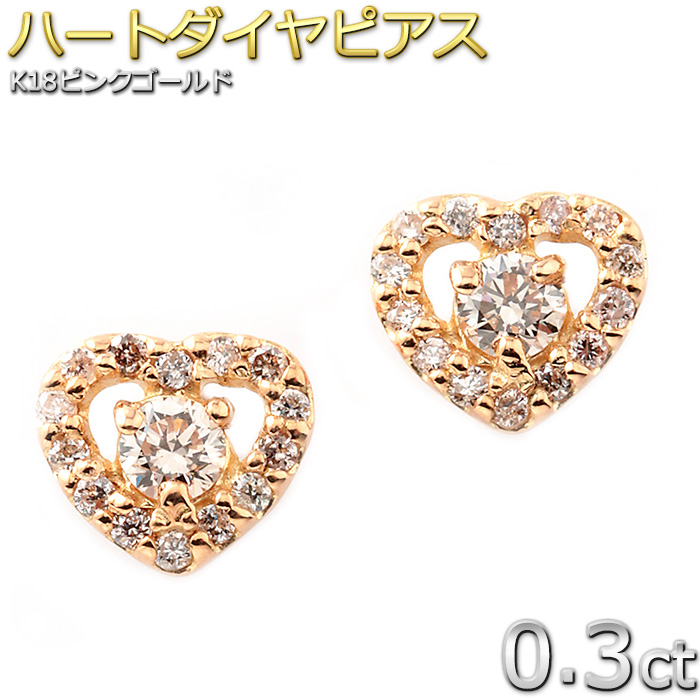ダイヤモンド ピアス 0.3ct K18 ピンクゴールド 0.3カラット ハート ダイヤ ピアス スタッド シンプル 即納