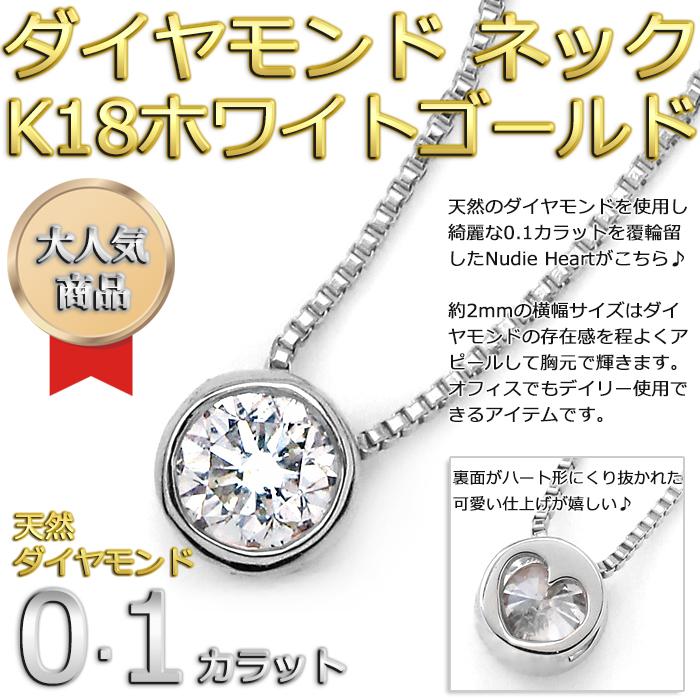 ダイヤモンド ネックレス 一粒 0.1ct K18 ホワイトゴールド Nudie Heart(ヌーディーハート) 人気の覆輪留 お名刺代わりのお試しプラス【ダイヤモンド ネックレス forest of the jewelry】