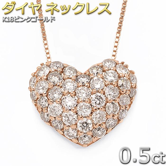 ダイヤモンド ネックレス 0.5ct K18 ピンクゴールド ハート ダイヤパヴェネックレス 0.5カラット ハートパヴェ ペンダント